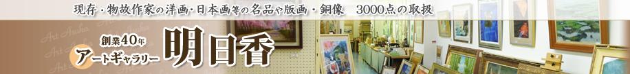 アート明日香