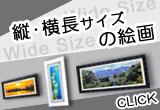 人気の横長サイズの作品を集めました